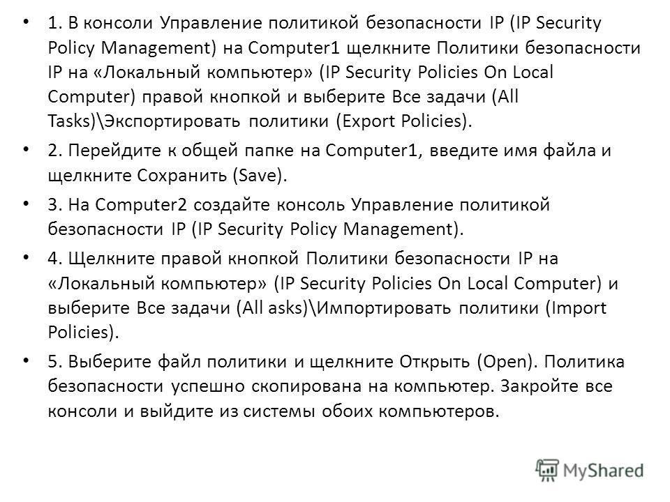 1. В консоли Управление политикой безопасности IP (IP Security Policy Management) на Computer1 щелкните Политики безопасности IP на «Локальный компьютер» (IP Security Policies On Local Computer) правой кнопкой и выберите Все задачи (All Таsks)\Экспор