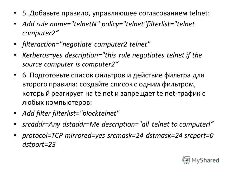 5. Добавьте правило, управляющее согласованием telnet: Add rule name=