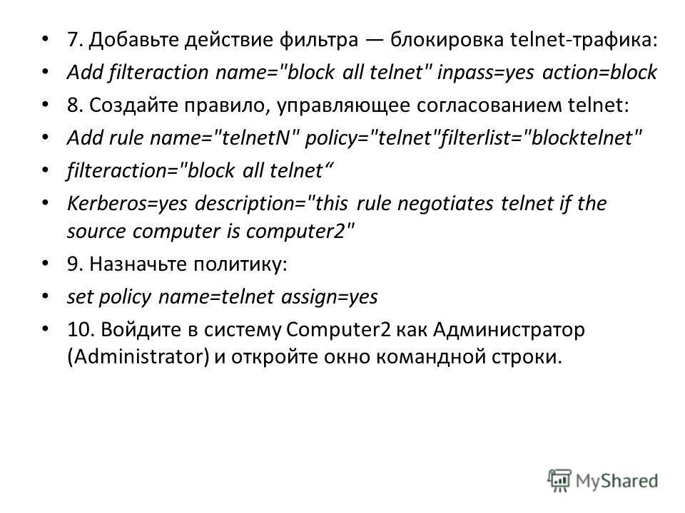 7. Добавьте действие фильтра блокировка telnet-трафика: Add filteraction name=