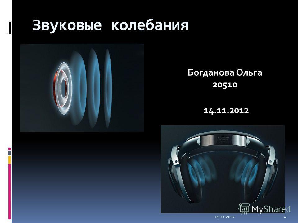 Звуковые колебания Богданова Ольга 20510 14.11.2012 1