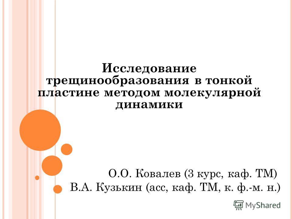 Исследование трещинообразования в тонкой пластине методом молекулярной динамики О.О. Ковалев (3 курс, каф. ТМ) В.А. Кузькин (асс, каф. ТМ, к. ф.-м. н.)