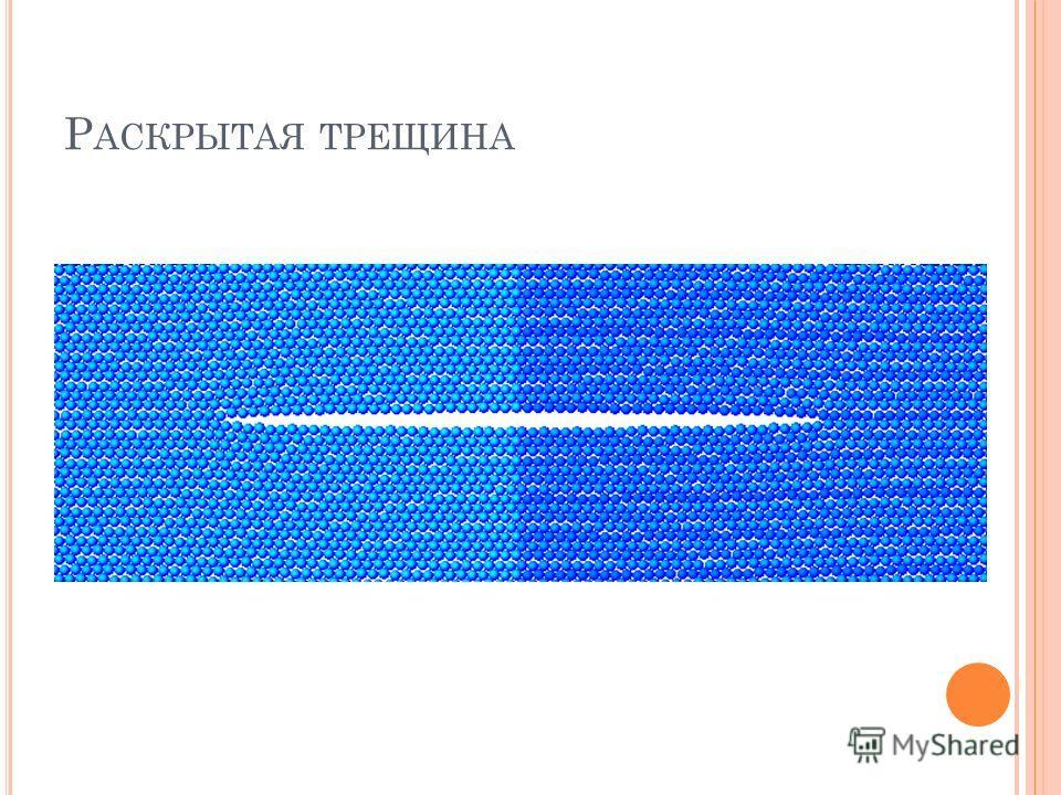 Р АСКРЫТАЯ ТРЕЩИНА