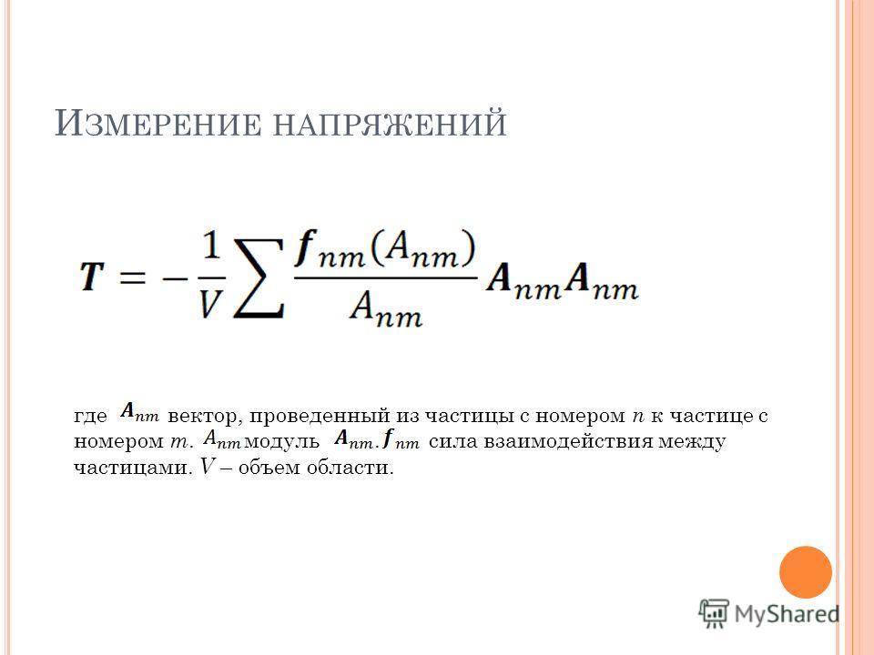 И ЗМЕРЕНИЕ НАПРЯЖЕНИЙ где вектор, проведенный из частицы с номером n к частице с номером m. модуль. сила взаимодействия между частицами. V – объем области.