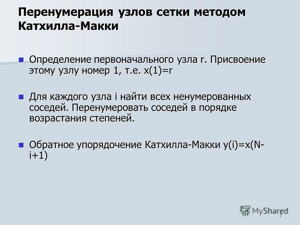7 Определение первоначального узла r. Присвоение этому узлу номер 1, т.е. x(1)=r Определение первоначального узла r. Присвоение этому узлу номер 1, т.е. x(1)=r Для каждого узла i найти всех ненумерованных соседей. Перенумеровать соседей в порядке воз