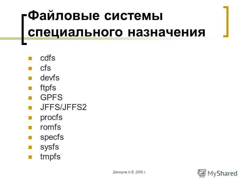 Демидов А.В. 2008 г. Файловые системы специального назначения cdfs cfs devfs ftpfs GPFS JFFS/JFFS2 procfs romfs specfs sysfs tmpfs
