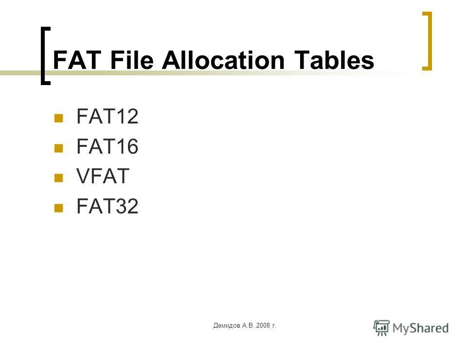 Демидов А.В. 2008 г. FAT File Allocation Tables FAT12 FAT16 VFAT FAT32