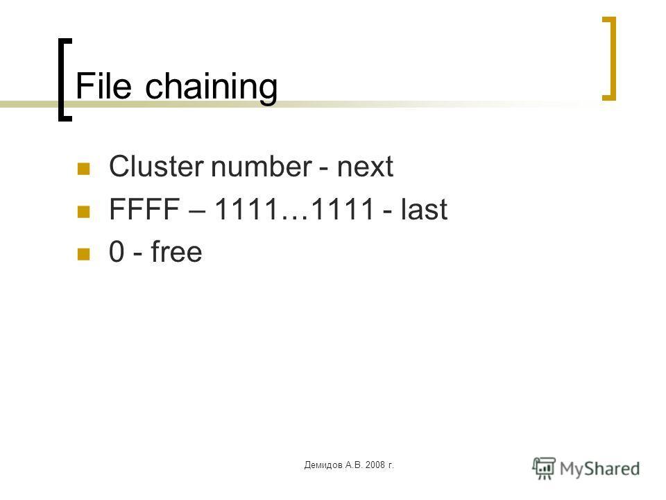 Демидов А.В. 2008 г. File chaining Cluster number - next FFFF – 1111…1111 - last 0 - free