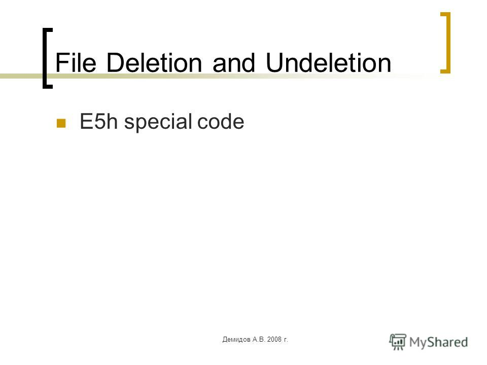 Демидов А.В. 2008 г. File Deletion and Undeletion E5h special code