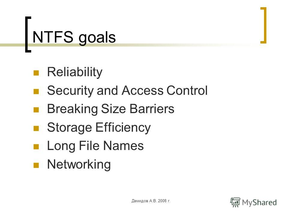 Демидов А.В. 2008 г. NTFS goals Reliability Security and Access Control Breaking Size Barriers Storage Efficiency Long File Names Networking