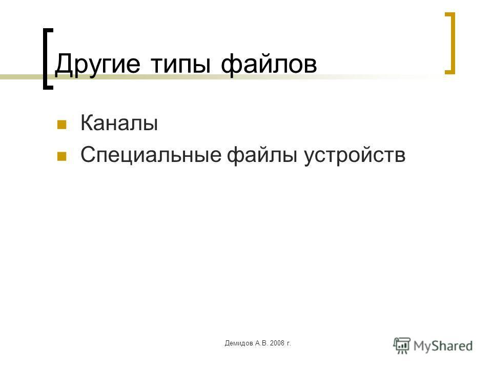 Демидов А.В. 2008 г. Другие типы файлов Каналы Специальные файлы устройств
