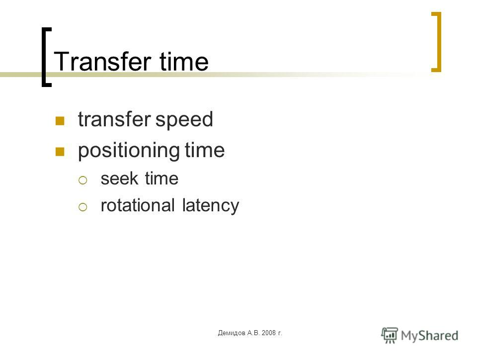 Демидов А.В. 2008 г. Transfer time transfer speed positioning time seek time rotational latency