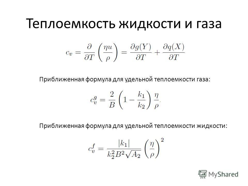 Теплоемкость жидкости и газа Приближенная формула для удельной теплоемкости газа: Приближенная формула для удельной теплоемкости жидкости: