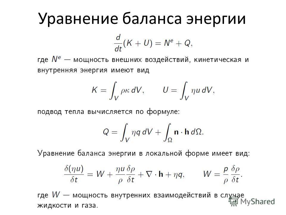 Уравнение баланса энергии