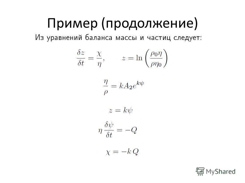 Пример (продолжение)