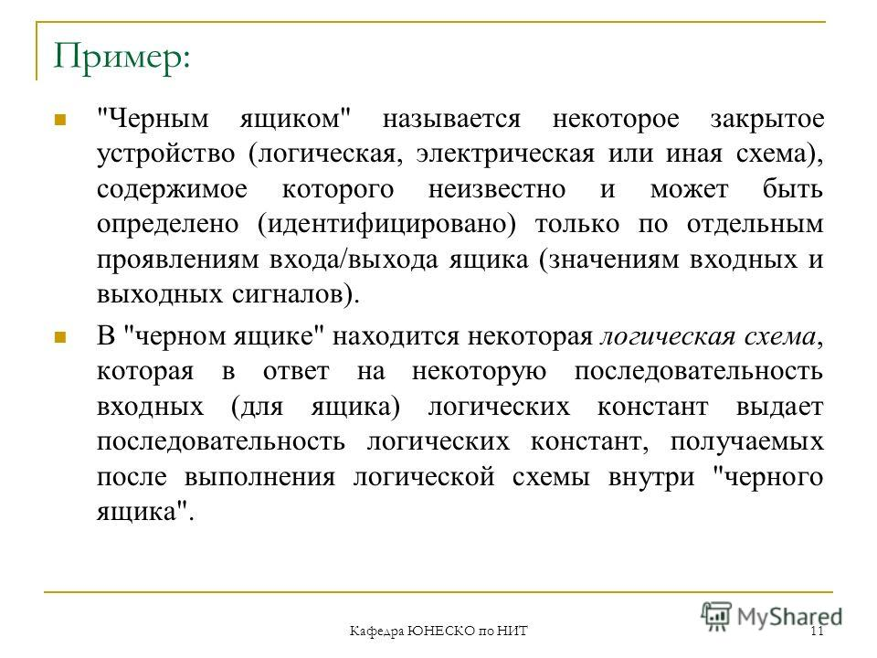 Кафедра ЮНЕСКО по НИТ 11 Пример: