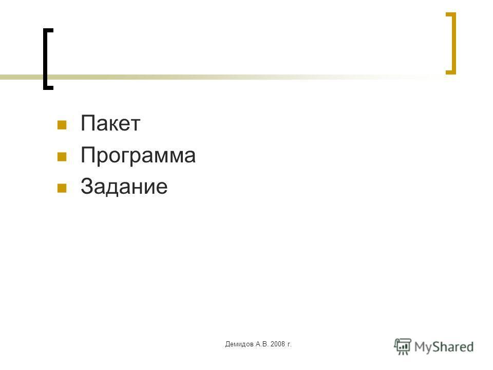 Демидов А.В. 2008 г. Пакет Программа Задание