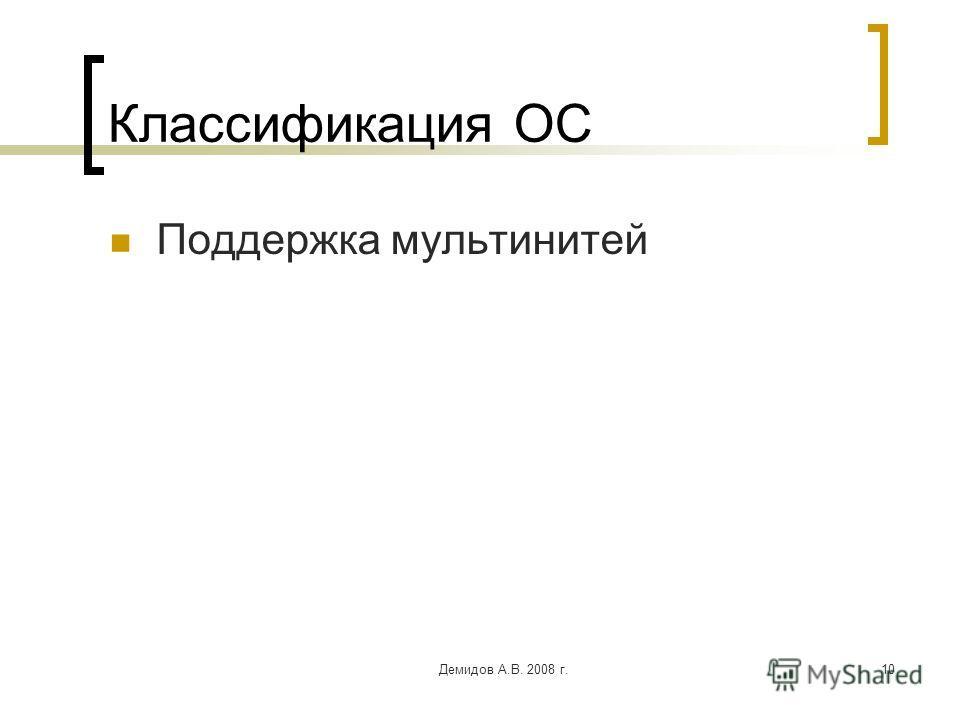 Демидов А.В. 2008 г.10 Классификация ОС Поддержка мультинитей