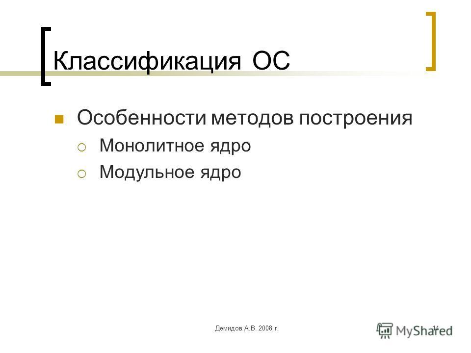 Демидов А.В. 2008 г.14 Классификация ОС Особенности методов построения Монолитное ядро Модульное ядро