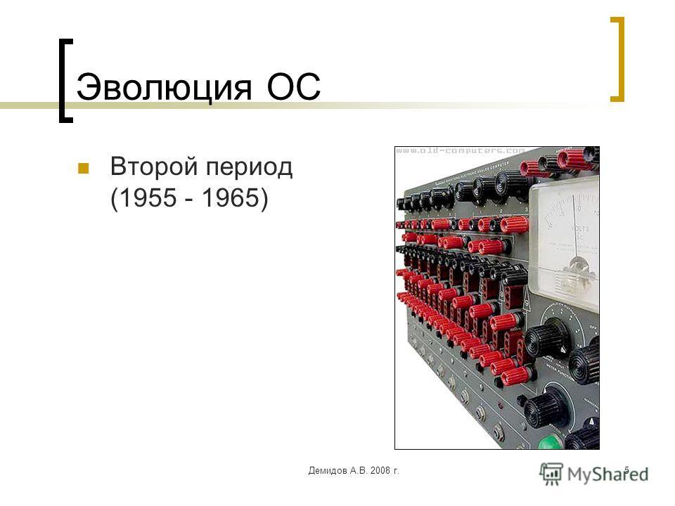 Демидов А.В. 2008 г.5 Эволюция ОС Второй период (1955 - 1965)