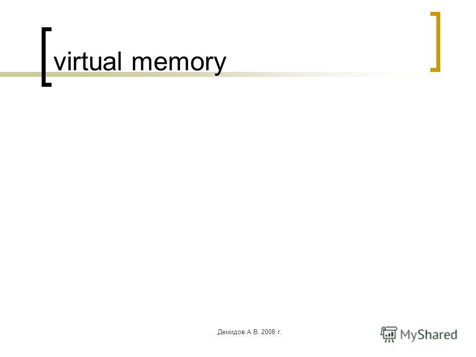 Демидов А.В. 2008 г. virtual memory