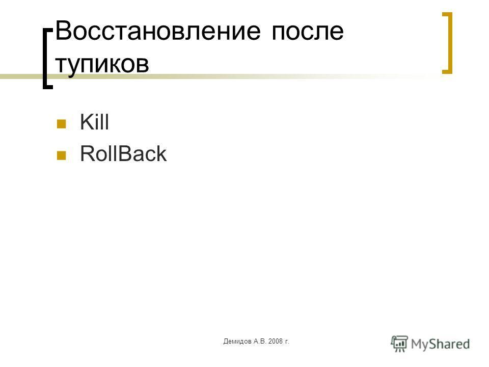 Демидов А.В. 2008 г. Восстановление после тупиков Kill RollBack