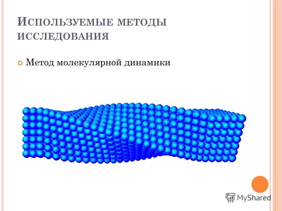 И СПОЛЬЗУЕМЫЕ МЕТОДЫ ИССЛЕДОВАНИЯ Метод молекулярной динамики