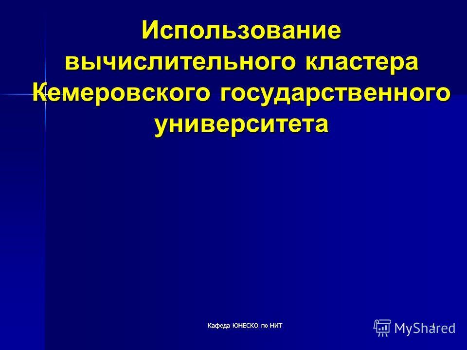 1 Использование вычислительного кластера Кемеровского государственного университета Кафеда ЮНЕСКО по НИТ