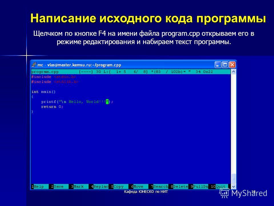 18 Написание исходного кода программы Щелчком по кнопке F4 на имени файла program.cpp открываем его в режиме редактирования и набираем текст программы. Кафеда ЮНЕСКО по НИТ