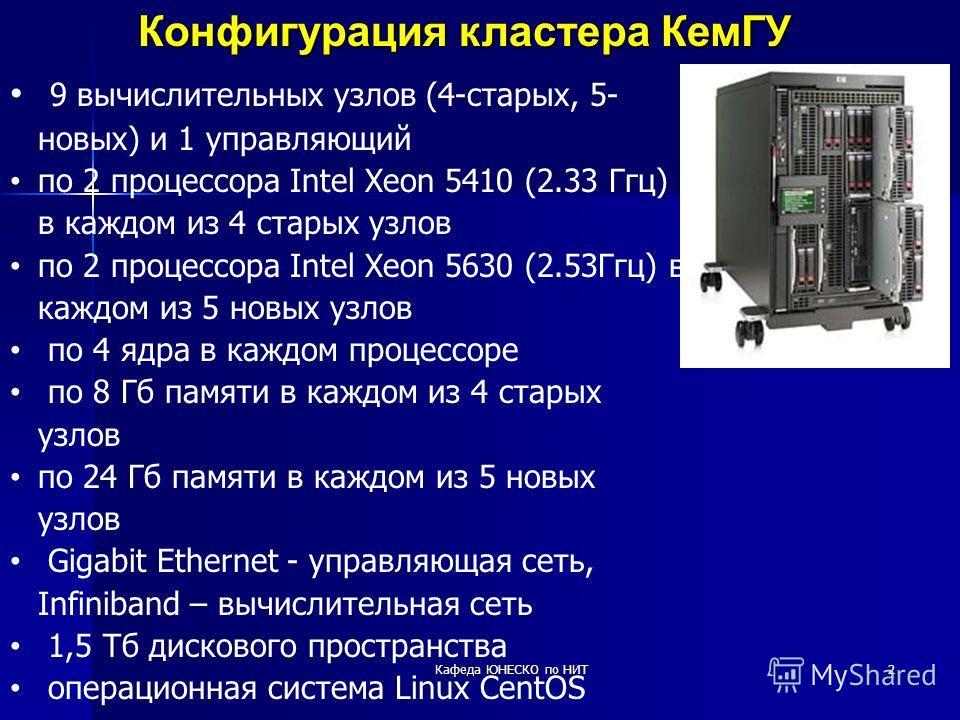 2 Конфигурация кластера КемГУ 9 вычислительных узлов (4-старых, 5- новых) и 1 управляющий по 2 процессора Intel Xeon 5410 (2.33 Ггц) в каждом из 4 старых узлов по 2 процессора Intel Xeon 5630 (2.53Ггц) в каждом из 5 новых узлов по 4 ядра в каждом про