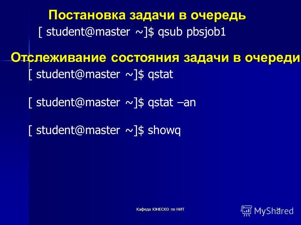 24 Постановка задачи в очередь [ student@master ~]$ qsub pbsjob1 Отслеживание состояния задачи в очереди [ student@master ~]$ qstat [ student@master ~]$ qstat –an [ student@master ~]$ showq Кафеда ЮНЕСКО по НИТ