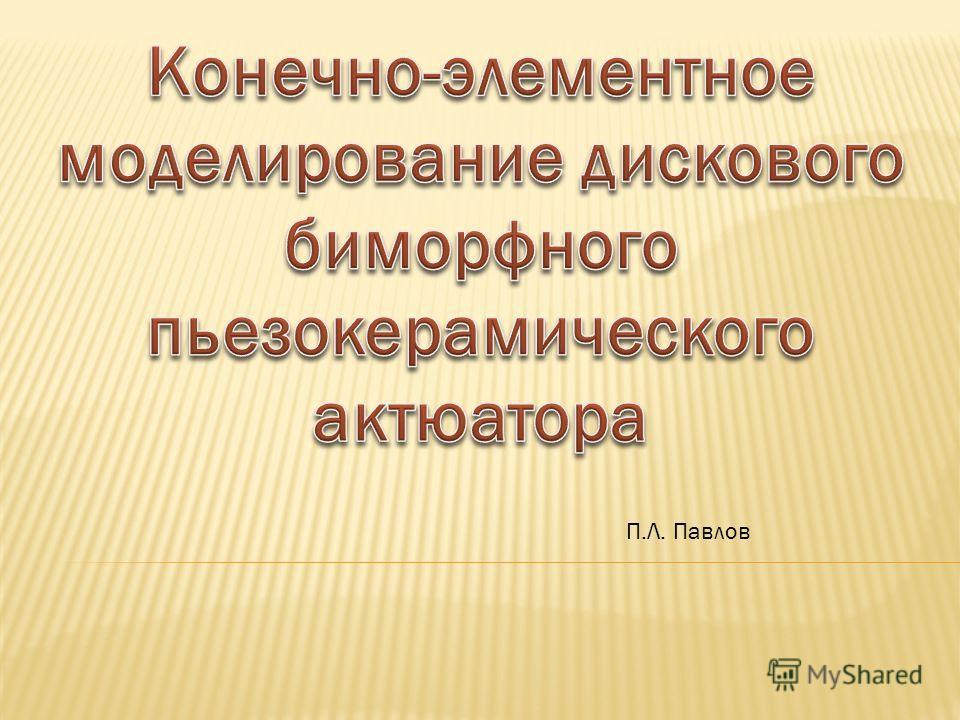 П.Л. Павлов