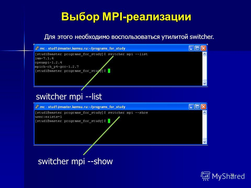 23 Выбор MPI-реализации Для этого необходимо воспользоваться утилитой switcher. switcher mpi --list switcher mpi --show
