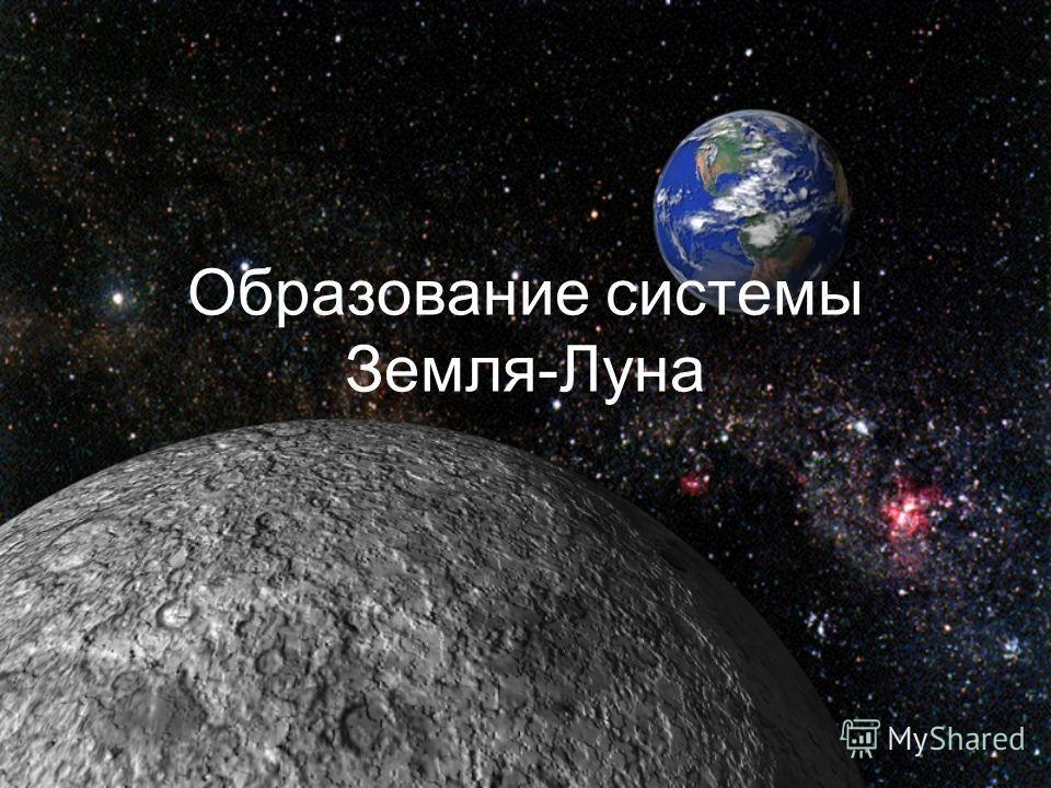 Образование системы Земля-Луна