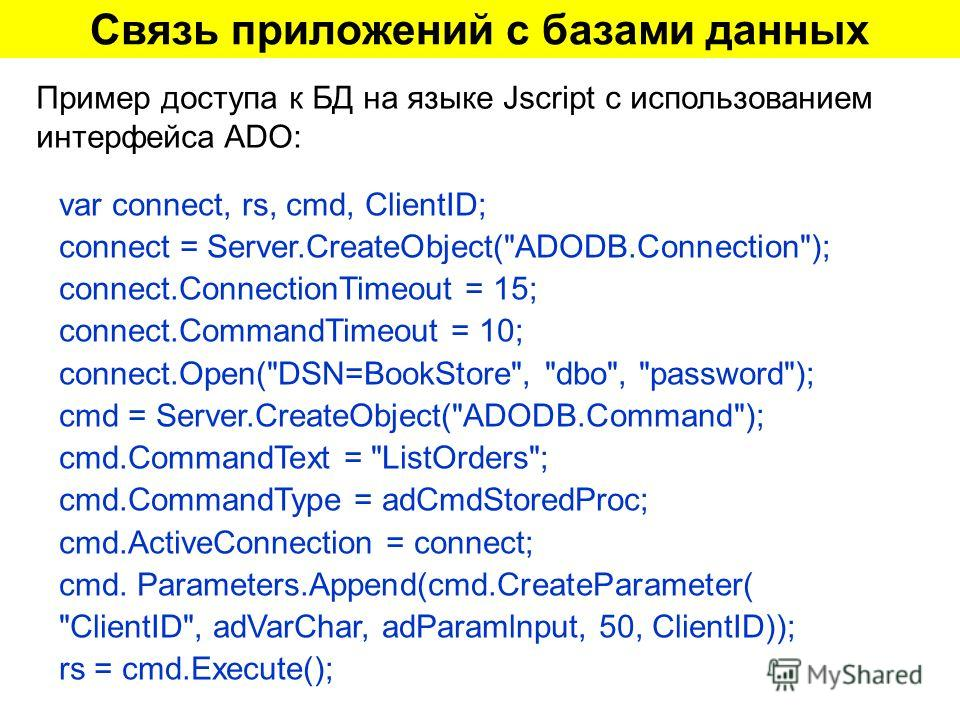 Связь приложений с базами данных var connect, rs, cmd, ClientID; connect = Server.CreateObject(