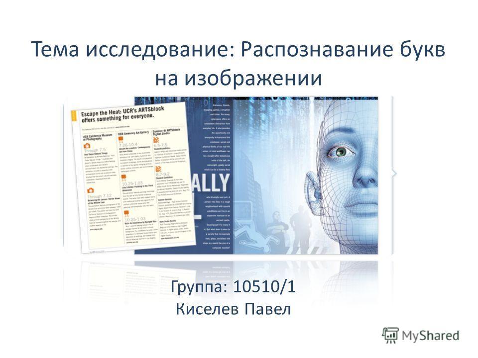 Тема исследование: Распознавание букв на изображении Группа: 10510/1 Киселев Павел