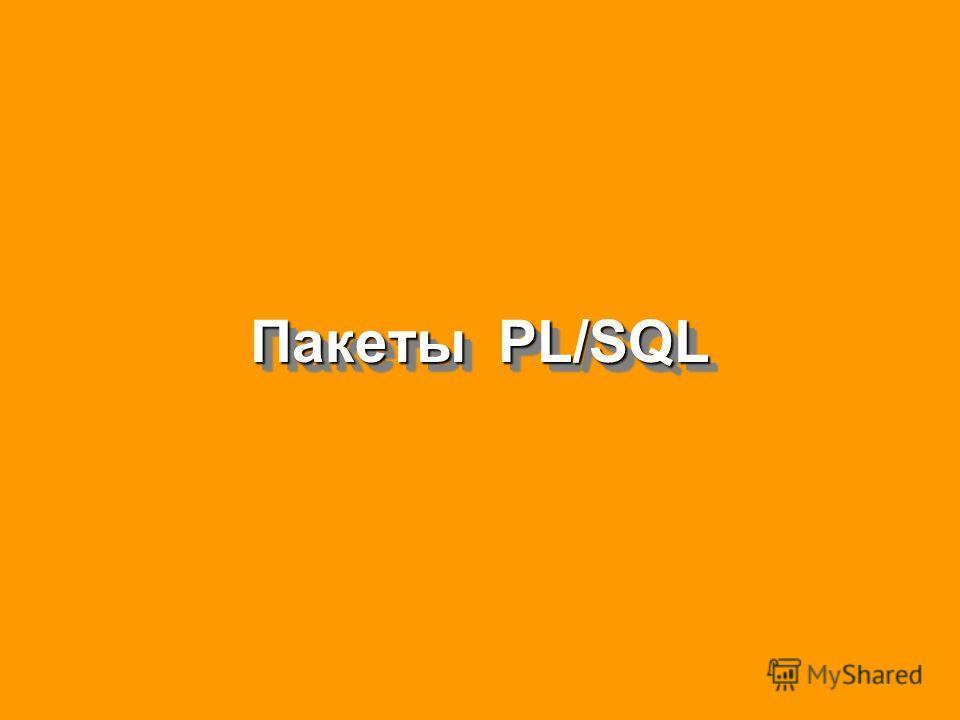 Пакеты PL/SQL