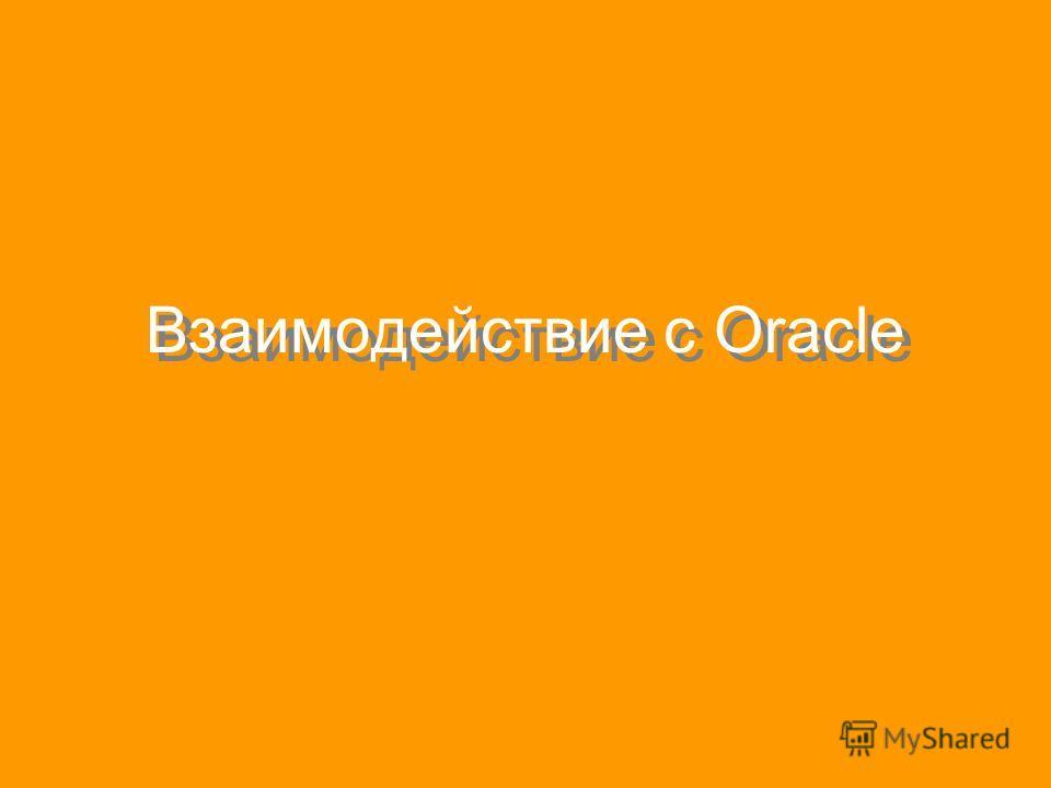 Взаимодействие с Oracle