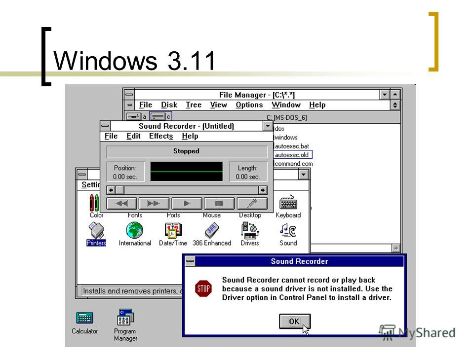 Демидов А.В. 2008 г. Windows 3.11