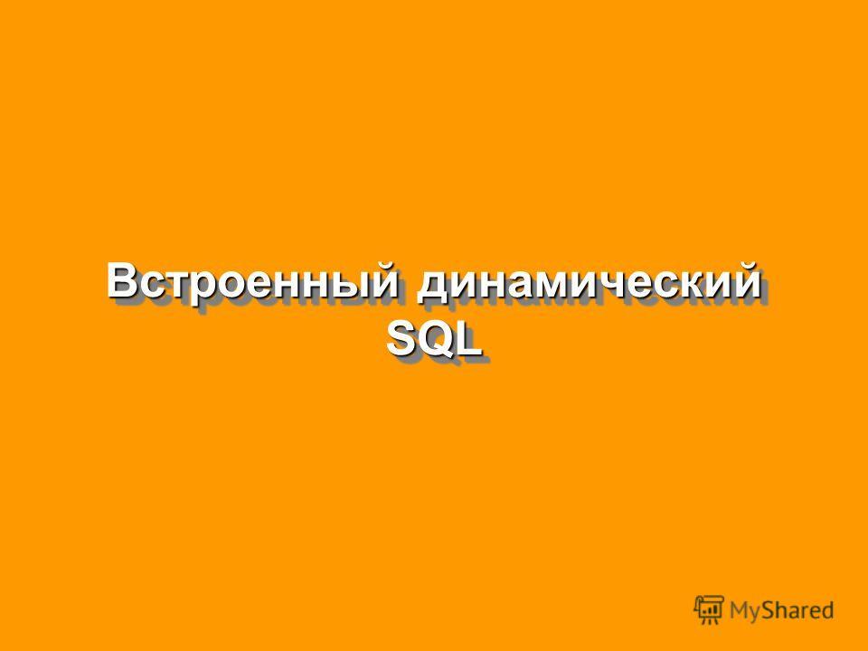 Встроенный динамический SQL