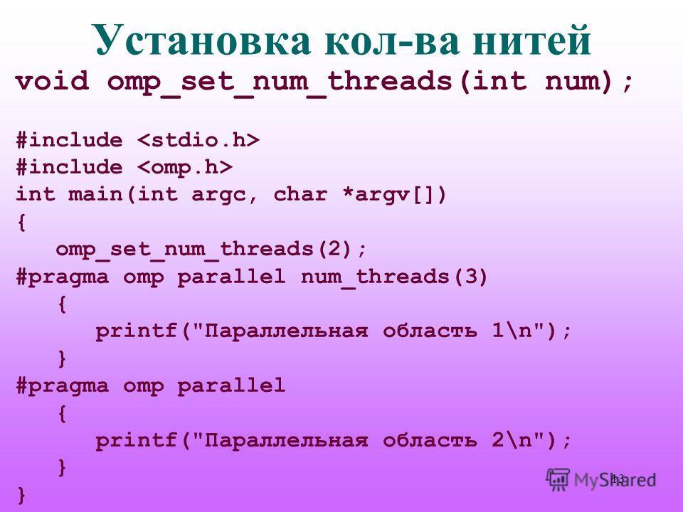Установка кол-ва нитей void omp_set_num_threads(int num); #include int main(int argc, char *argv[]) { omp_set_num_threads(2); #pragma omp parallel num_threads(3) { printf(