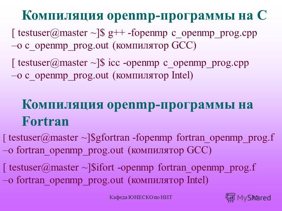 15 Компиляция openmp-программы на C [ testuser@master ~]$ g++ -fopenmp c_openmp_prog.cpp –o c_openmp_prog.out (компилятор GCC) [ testuser@master ~]$ icc -openmp c_openmp_prog.cpp –o c_openmp_prog.out (компилятор Intel) [ testuser@master ~]$gfortran -