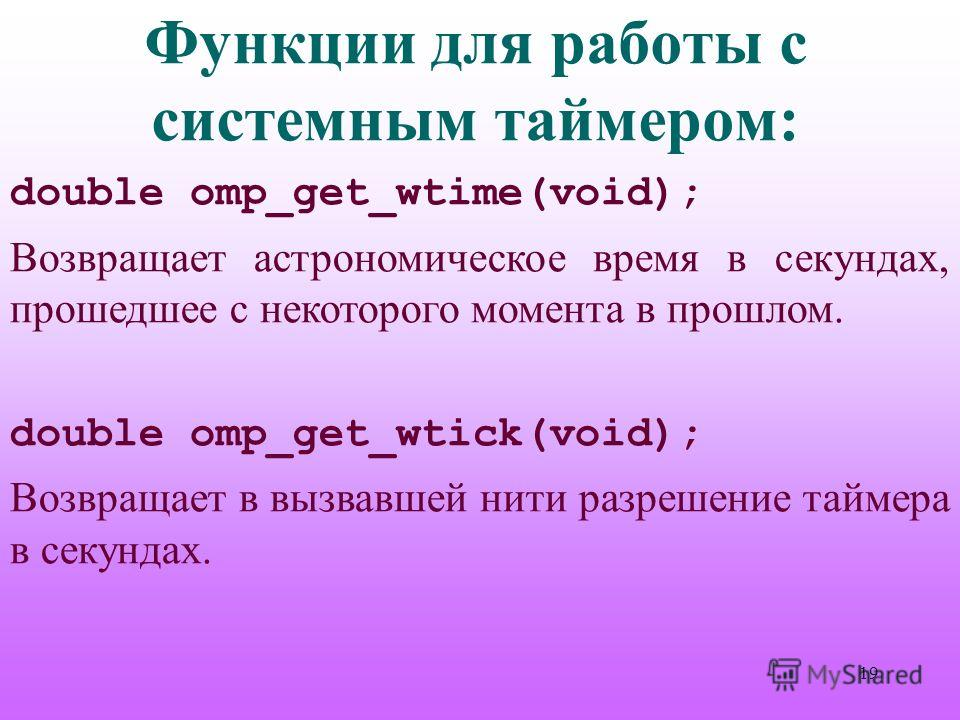 Функции для работы с системным таймером: double omp_get_wtime(void); Возвращает астрономическое время в секундах, прошедшее с некоторого момента в прошлом. double omp_get_wtick(void); Возвращает в вызвавшей нити разрешение таймера в секундах. 19