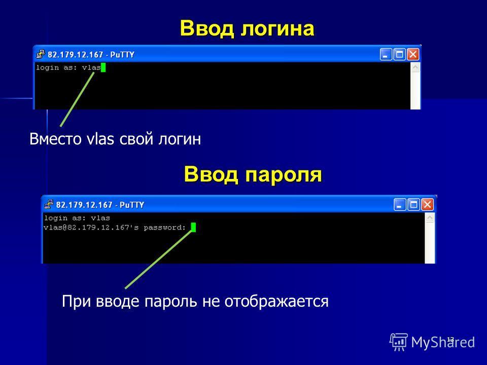13 Ввод логина Вместо vlas свой логин Ввод пароля При вводе пароль не отображается