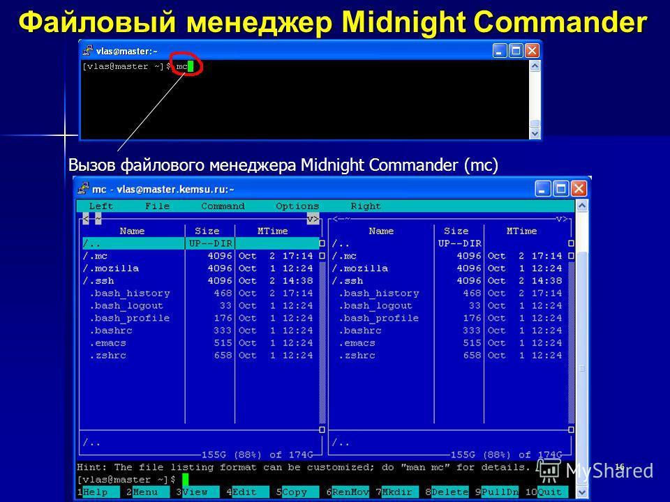 16 Файловый менеджер Midnight Commander Вызов файлового менеджера Midnight Commander (mc)