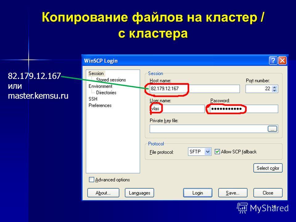 18 Копирование файлов на кластер / с кластера 82.179.12.167 или master.kemsu.ru