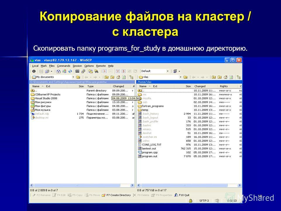 19 Копирование файлов на кластер / с кластера Скопировать папку programs_for_study в домашнюю директорию.