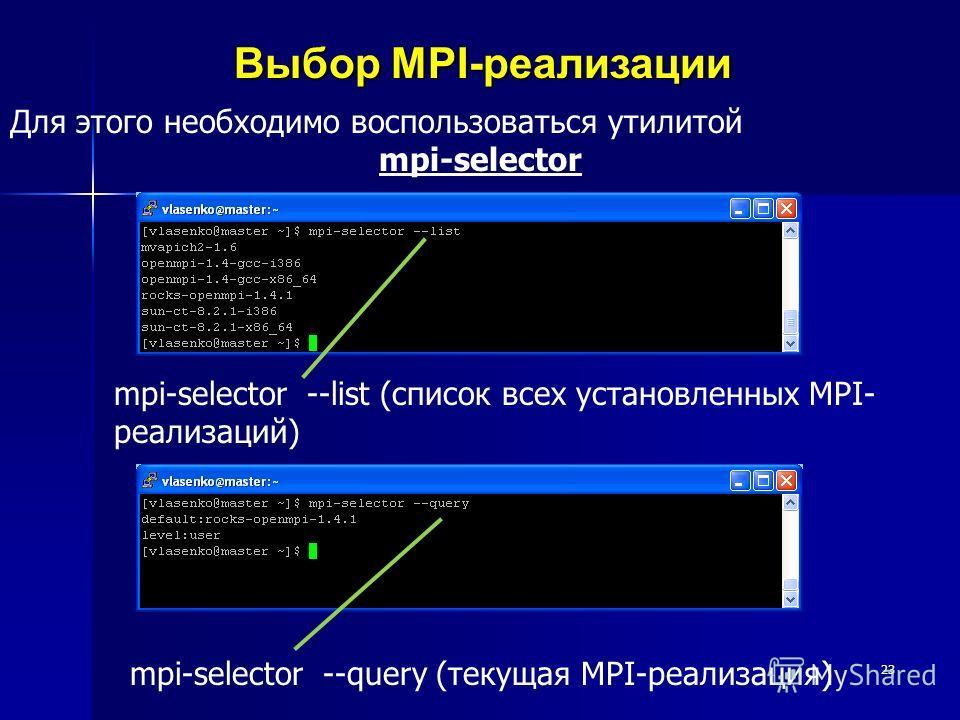 23 Выбор MPI-реализации Для этого необходимо воспользоваться утилитой mpi-selector mpi-selector --list (список всех установленных MPI- реализаций) mpi-selector --query (текущая MPI-реализация)