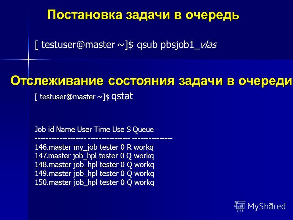 29 Постановка задачи в очередь [ testuser@master ~]$ qsub pbsjob1_vlas Отслеживание состояния задачи в очереди [ testuser@master ~]$ qstat Job id Name User Time Use S Queue ------------------- ---------------- --------------- 146.master my_job tester