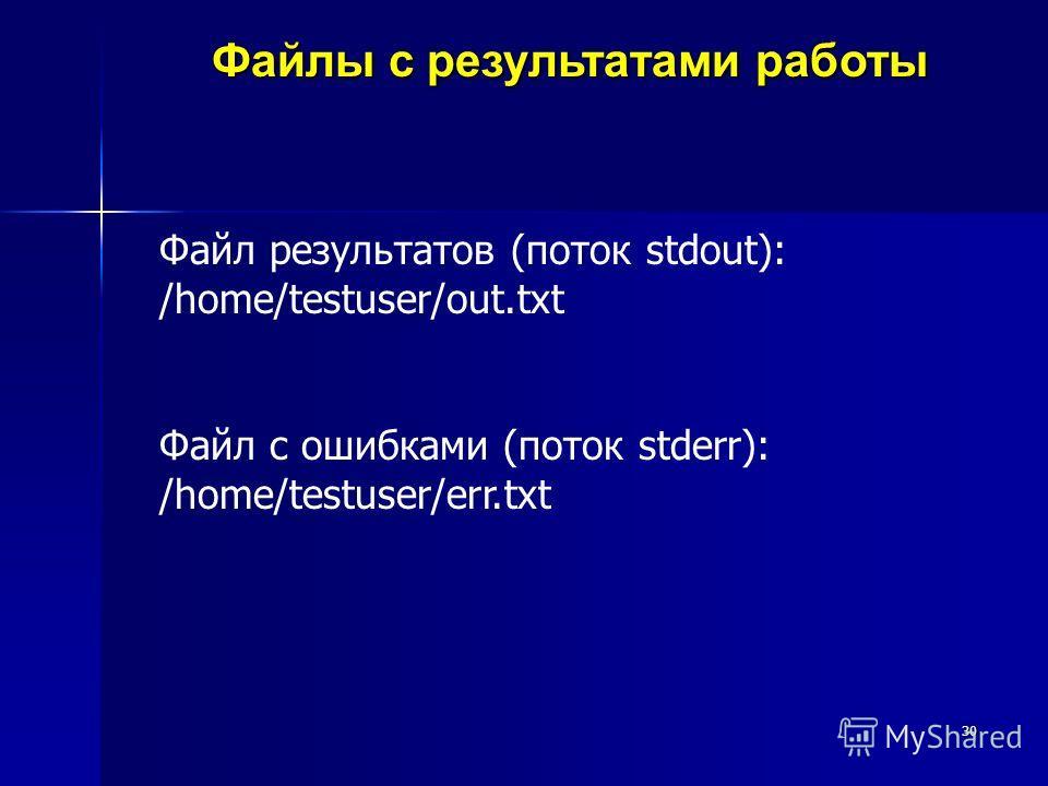 30 Файлы с результатами работы Файл результатов (поток stdout): /home/testuser/out.txt Файл с ошибками (поток stderr): /home/testuser/err.txt