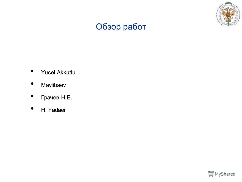 Обзор работ Yucel Akkutlu Maylibaev Грачев Н.Е. H. Fadaei